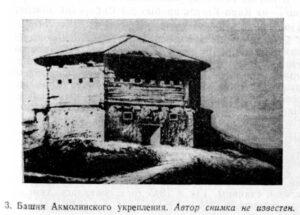 Башня Акмолинского укрепления
